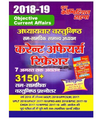 2018-19 Current Affairs REFRESHER  (Paperback, hindi, yct)