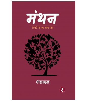 Manthan : Poetry Collection