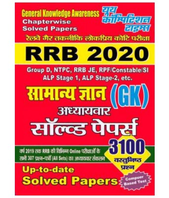 RRB 2020 GK Chapterwise Solved Papers  (Paperback, hindi, yct)